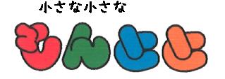 岡山市東区の託児所 小さな小さなもんとと